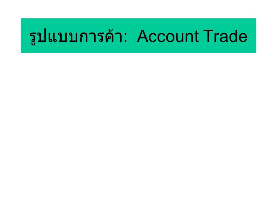 รูปแบบการค้า : Account Trade