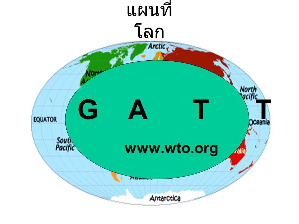 แผนที่ โลก AFTA EU NAFTA G A T T www.wto.org