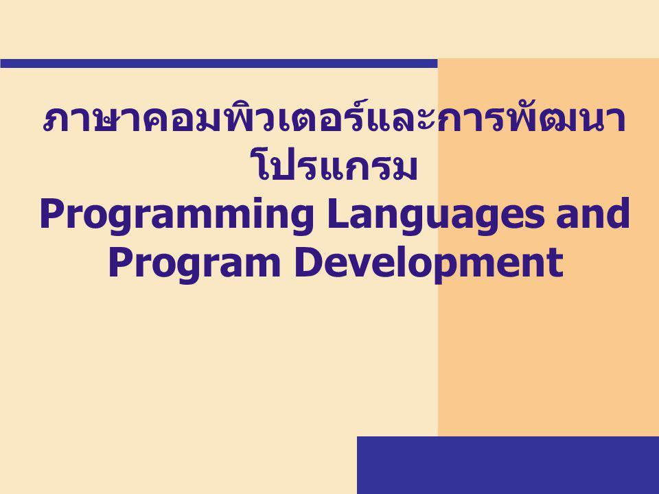 ภาษาคอมพิวเตอร์และการพัฒนา โปรแกรม Programming Languages and Program Development