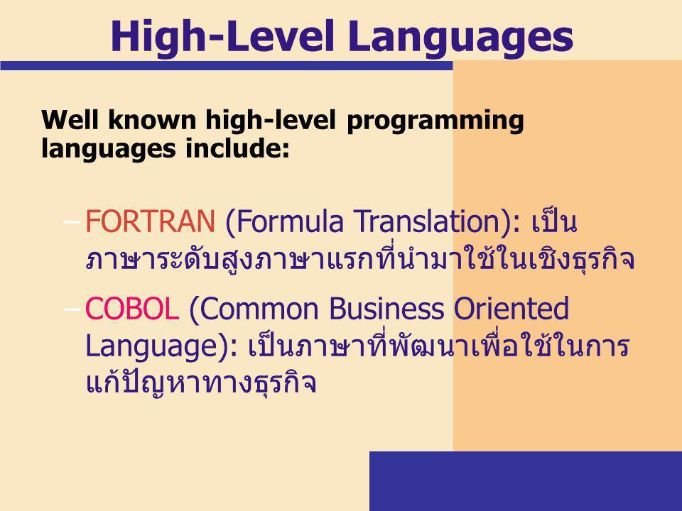 High-Level Languages Well known high-level programming languages include: –FORTRAN (Formula Translation): เป็น ภาษาระดับสูงภาษาแรกที่นำมาใช้ในเชิงธุรก