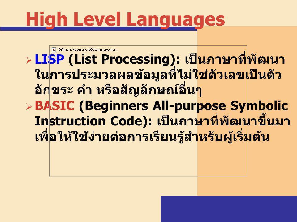 High Level Languages  LISP (List Processing): เป็นภาษาที่พัฒนา ในการประมวลผลข้อมูลที่ไม่ใช่ตัวเลขเป็นตัว อักขระ คำ หรือสัญลักษณ์อื่นๆ  BASIC (Beginn