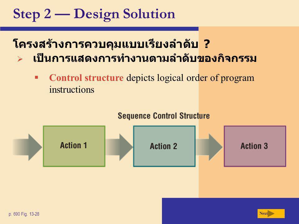 Step 2 — Design Solution โครงสร้างการควบคุมแบบเรียงลำดับ ? p. 690 Fig. 13-28 Next  เป็นการแสดงการทำงานตามลำดับของกิจกรรม  Control structure depicts