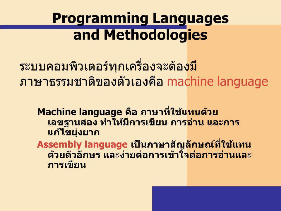 Programming Languages and Methodologies Machine language คือ ภาษาที่ใช้แทนด้วย เลขฐานสอง ทำให้มีการเขียน การอ่าน และการ แก้ไขยุ่งยาก Assembly language