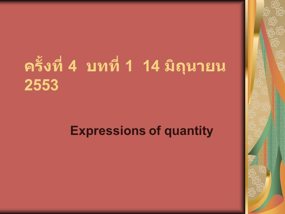 ครั้งที่ 4 บทที่ 1 14 มิถุนายน 2553 Expressions of quantity