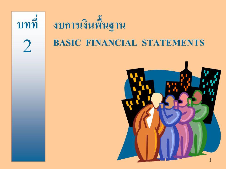 1 งบการเงินพื้นฐาน BASIC FINANCIAL STATEMENTS บทที่ 2