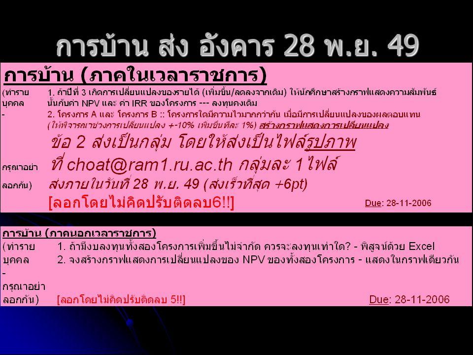 การบ้าน ส่ง อังคาร 28 พ. ย. 49