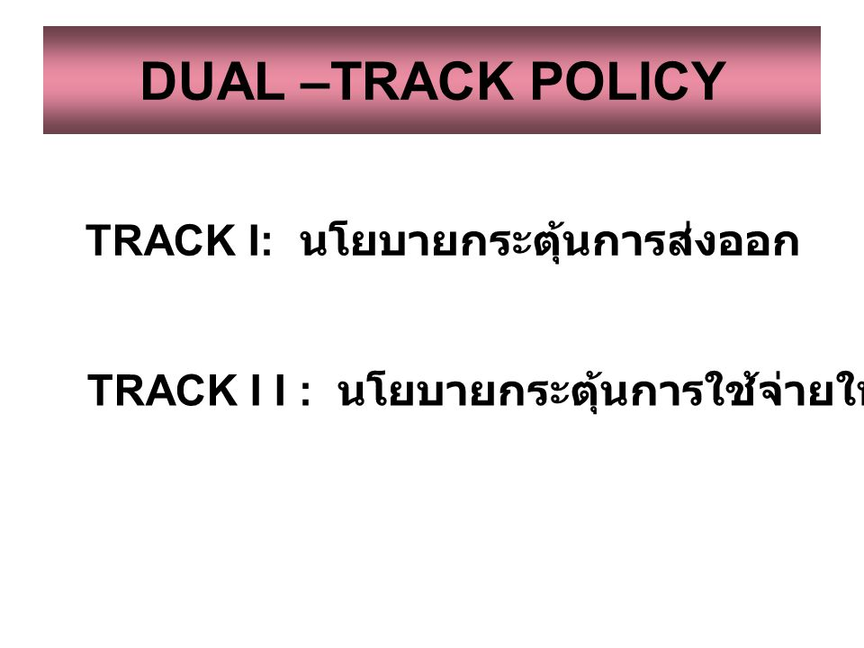 Thaksinomics Dual - Track Policy Social Capitalism การเติบโตทางเศรษฐกิจ เสถียรภาพทางเศรษฐกิจ ความยากจนและ กระจายรายได้ เป้าหมายระยะสั้น เป้าหมายระยะยา