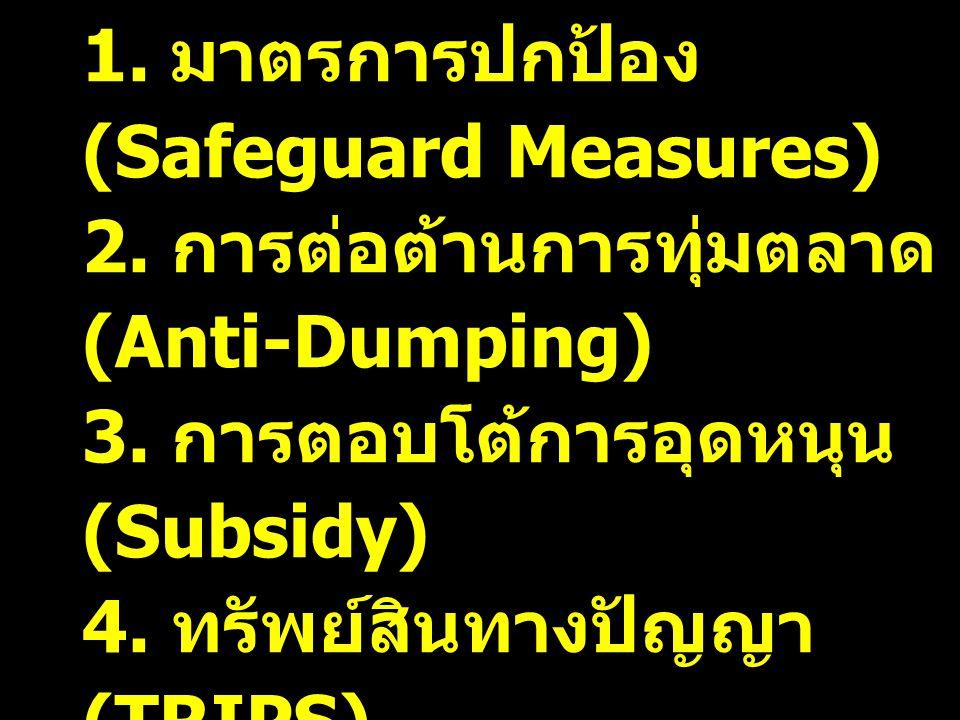 ความตกลงที่มีผลต่อ การค้าทางอ้อม 1. มาตรการปกป้อง (Safeguard Measures) 2. การต่อต้านการทุ่มตลาด (Anti-Dumping) 3. การตอบโต้การอุดหนุน (Subsidy) 4. ทรั