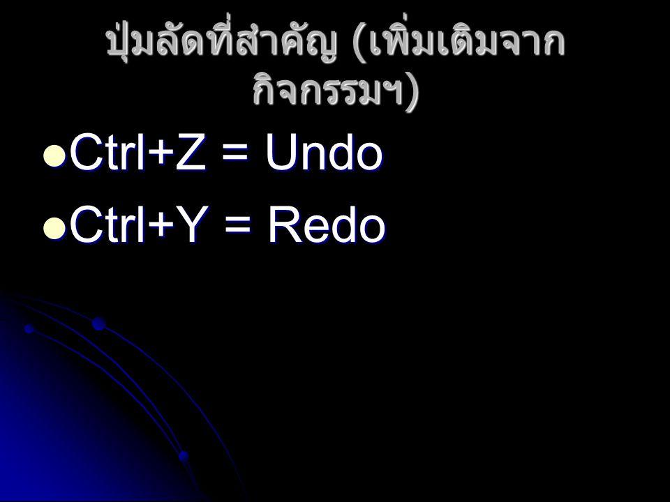 ปุ่มลัดที่สำคัญ ( เพิ่มเติมจาก กิจกรรมฯ ) Ctrl+Z = Undo Ctrl+Z = Undo Ctrl+Y = Redo Ctrl+Y = Redo