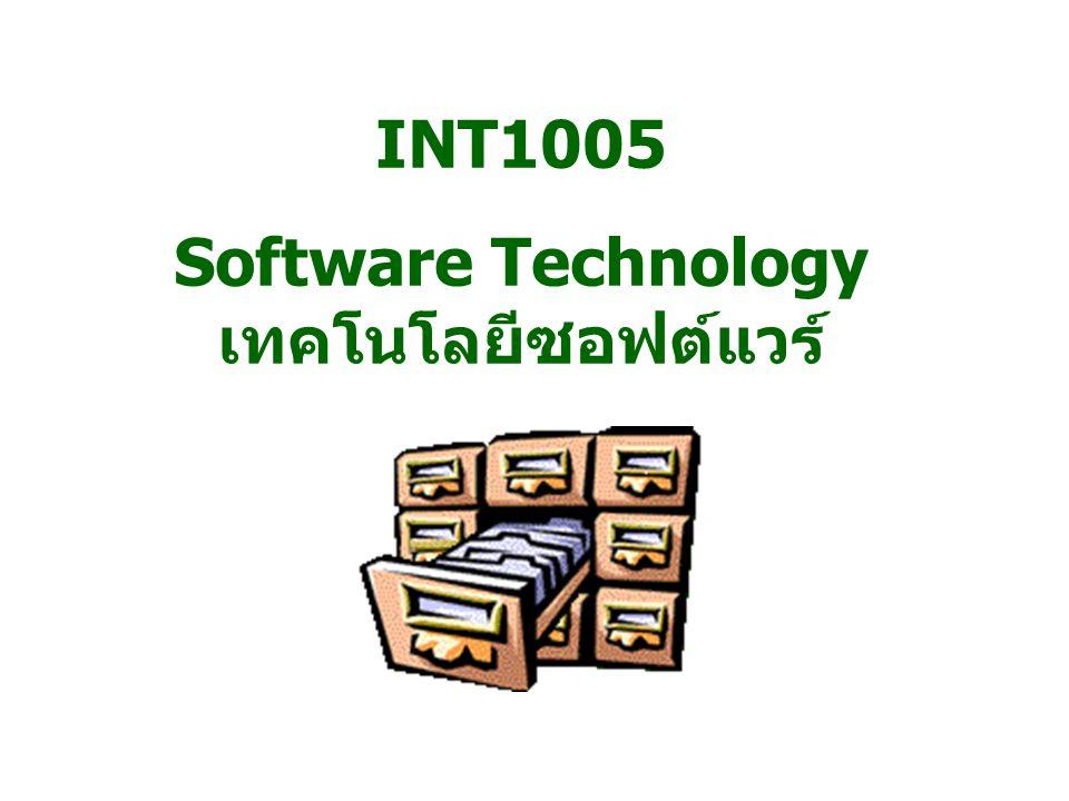 INT1005 Software Technology เทคโนโลยีซอฟต์แวร์