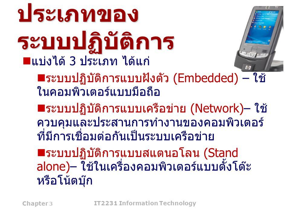 Chapter 3 IT2231 Information Technology 12 ประเภทของ ระบบปฏิบัติการ แบ่งได้ 3 ประเภท ได้แก่ ระบบปฏิบัติการแบบฝังตัว (Embedded) – ใช้ ในคอมพิวเตอร์แบบม