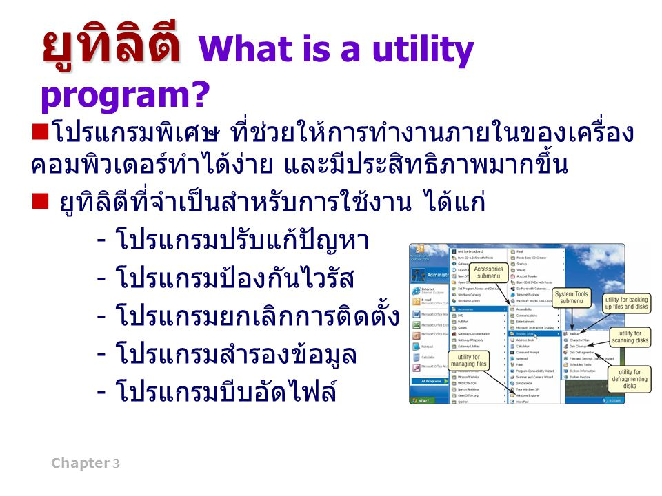 Chapter 3 17 ยูทิลิตี ยูทิลิตี What is a utility program? โปรแกรมพิเศษ ที่ช่วยให้การทำงานภายในของเครื่อง คอมพิวเตอร์ทำได้ง่าย และมีประสิทธิภาพมากขึ้น