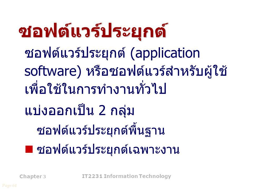 Chapter 3 IT2231 Information Technology 28 ซอฟต์แวร์ประยุกต์  ซอฟต์แวร์ประยุกต์ (application software) หรือซอฟต์แวร์สำหรับผู้ใช้ เพื่อใช้ในการทำงานทั