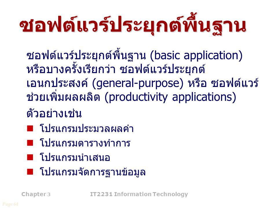 Chapter 3 IT2231 Information Technology 29ซอฟต์แวร์ประยุกต์พื้นฐาน  ซอฟต์แวร์ประยุกต์พื้นฐาน (basic application) หรือบางครั้งเรียกว่า ซอฟต์แวร์ประยุก