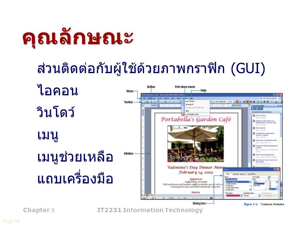 Chapter 3 IT2231 Information Technology 30 คุณลักษณะ  ส่วนติดต่อกับผู้ใช้ด้วยภาพกราฟิก (GUI)  ไอคอน  วินโดว์  เมนู  เมนูช่วยเหลือ  แถบเครื่องมือ