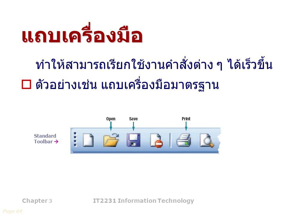 Chapter 3 IT2231 Information Technology 31 แถบเครื่องมือ  ทำให้สามารถเรียกใช้งานคำสั่งต่าง ๆ ได้เร็วขึ้น  ตัวอย่างเช่น แถบเครื่องมือมาตรฐาน Page 64