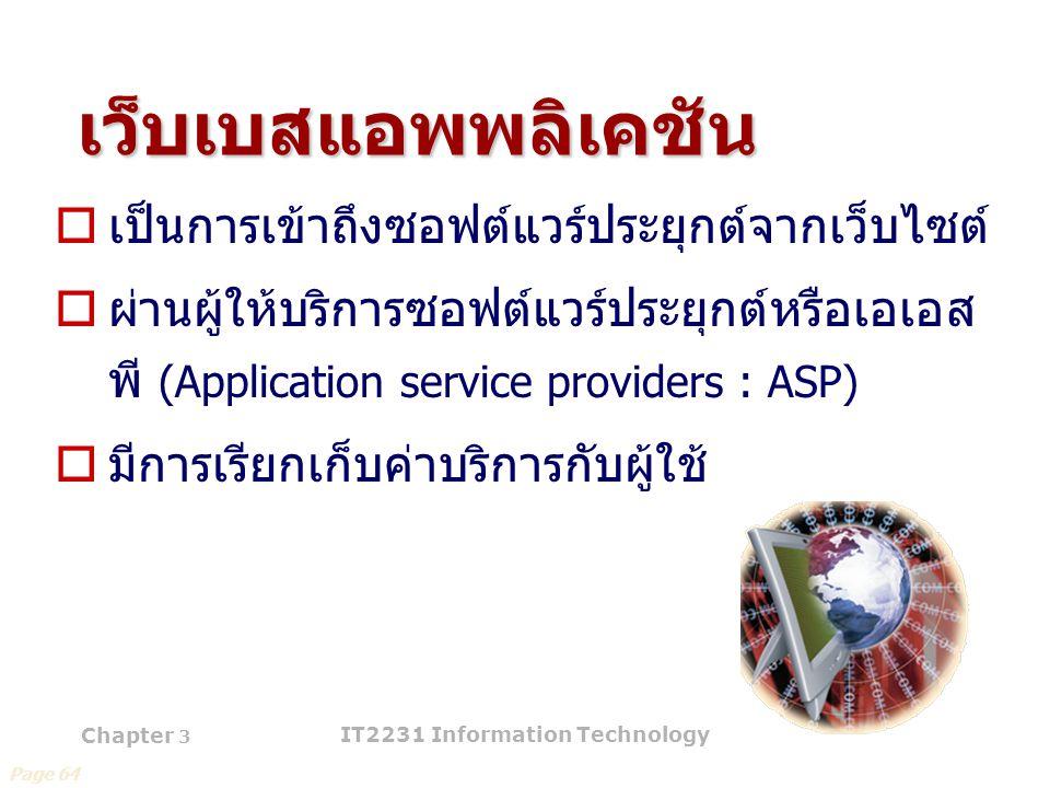 Chapter 3 IT2231 Information Technology 32 เว็บเบสแอพพลิเคชัน  เป็นการเข้าถึงซอฟต์แวร์ประยุกต์จากเว็บไซต์  ผ่านผู้ให้บริการซอฟต์แวร์ประยุกต์หรือเอเอ