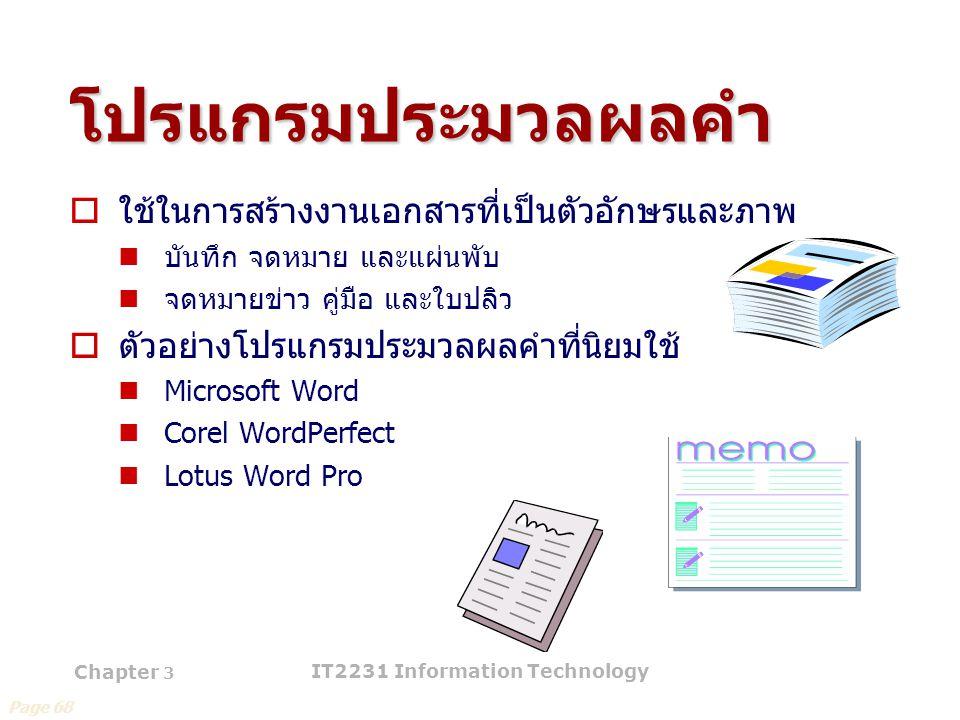 Chapter 3 IT2231 Information Technology 33 โปรแกรมประมวลผลคำ  ใช้ในการสร้างงานเอกสารที่เป็นตัวอักษรและภาพ บันทึก จดหมาย และแผ่นพับ จดหมายข่าว คู่มือ