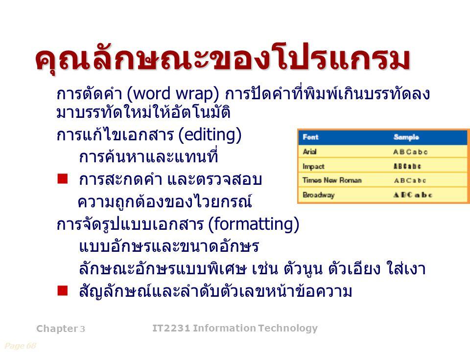 Chapter 3 IT2231 Information Technology 34 คุณลักษณะของโปรแกรม  การตัดคำ (word wrap) การปัดคำที่พิมพ์เกินบรรทัดลง มาบรรทัดใหม่ให้อัตโนมัติ  การแก้ไข