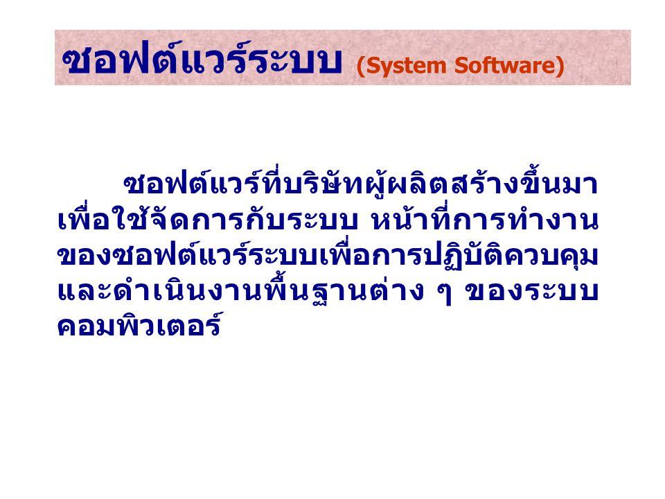 ซอฟต์แวร์ที่บริษัทผู้ผลิตสร้างขึ้นมา เพื่อใช้จัดการกับระบบ หน้าที่การทำงาน ของซอฟต์แวร์ระบบเพื่อการปฏิบัติควบคุม และดำเนินงานพื้นฐานต่าง ๆ ของระบบ คอม