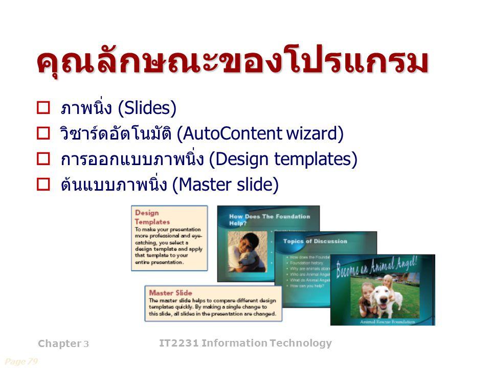 Chapter 3 IT2231 Information Technology 40 คุณลักษณะของโปรแกรม  ภาพนิ่ง (Slides)  วิซาร์ดอัตโนมัติ (AutoContent wizard)  การออกแบบภาพนิ่ง (Design t