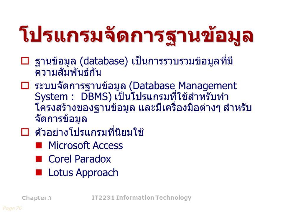 Chapter 3 IT2231 Information Technology 43 โปรแกรมจัดการฐานข้อมูล  ฐานข้อมูล (database) เป็นการรวบรวมข้อมูลที่มี ความสัมพันธ์กัน  ระบบจัดการฐานข้อมู