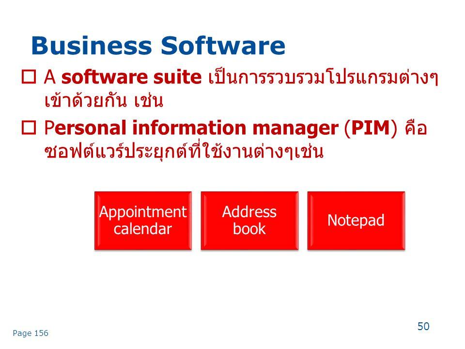 Business Software  A software suite เป็นการรวบรวมโปรแกรมต่างๆ เข้าด้วยกัน เช่น  Personal information manager (PIM) คือ ซอฟต์แวร์ประยุกต์ที่ใช้งานต่า