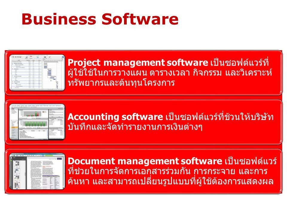 Business Software Project management software เป็นซอฟต์แวร์ที่ ผู้ใช้ใช้ในการวางแผน ตารางเวลา กิจกรรม และวิเคราะห์ ทรัพยากรและต้นทุนโครงการ Accounting