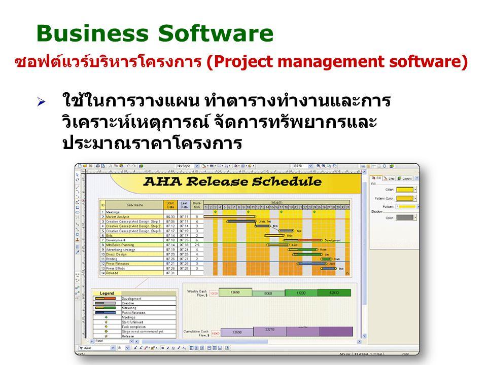 Business Software ซอฟต์แวร์บริหารโครงการ (Project management software)  ใช้ในการวางแผน ทำตารางทำงานและการ วิเคราะห์เหตุการณ์ จัดการทรัพยากรและ ประมาณ