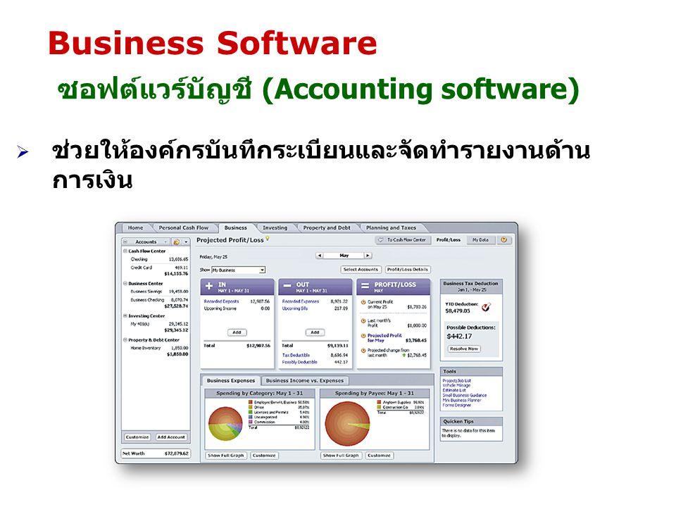 Business Software ซอฟต์แวร์บัญชี (Accounting software)  ช่วยให้องค์กรบันทึกระเบียนและจัดทำรายงานด้าน การเงิน 55