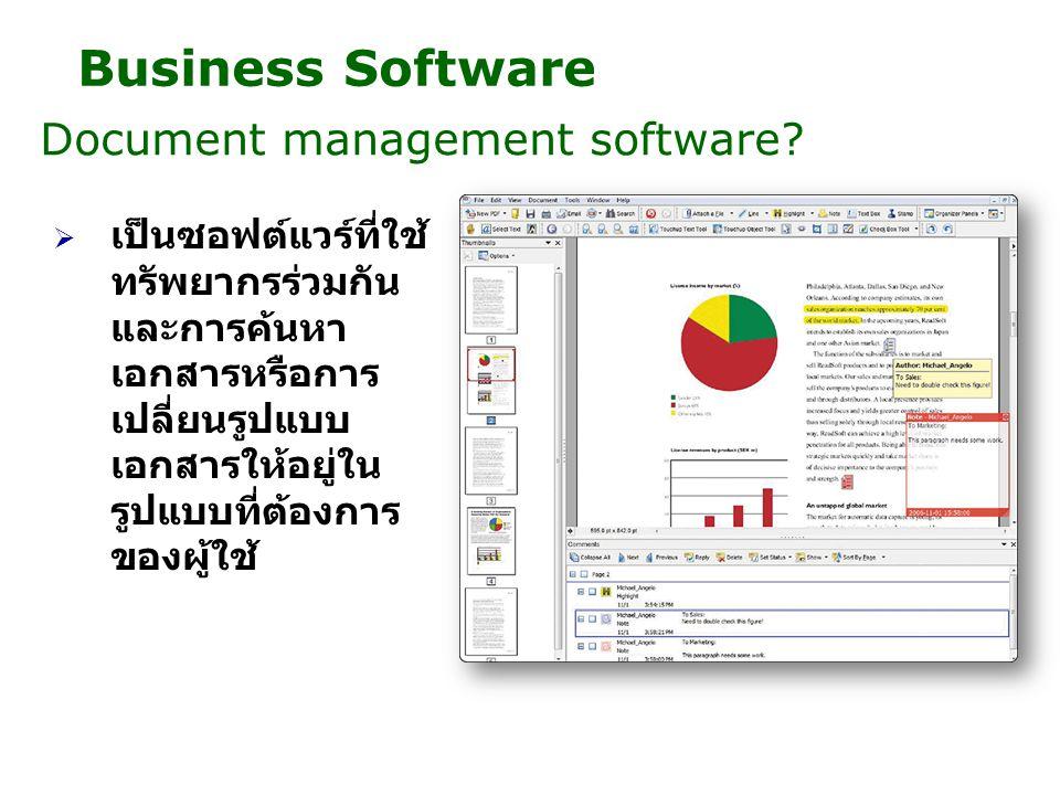 Business Software Document management software?  เป็นซอฟต์แวร์ที่ใช้ ทรัพยากรร่วมกัน และการค้นหา เอกสารหรือการ เปลี่ยนรูปแบบ เอกสารให้อยู่ใน รูปแบบที