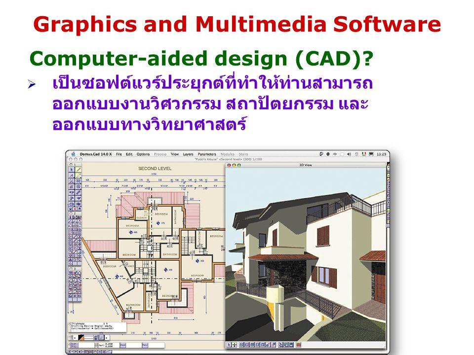 Graphics and Multimedia Software Computer-aided design (CAD)?  เป็นซอฟต์แวร์ประยุกต์ที่ทำให้ท่านสามารถ ออกแบบงานวิศวกรรม สถาปัตยกรรม และ ออกแบบทางวิท