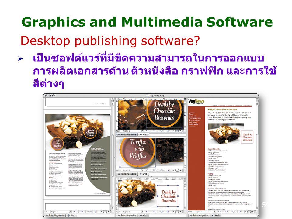 Graphics and Multimedia Software Desktop publishing software?  เป็นซอฟต์แวร์ที่มีขีดความสามารถในการออกแบบ การผลิตเอกสารด้าน ตัวหนังสือ กราฟฟิก และการ