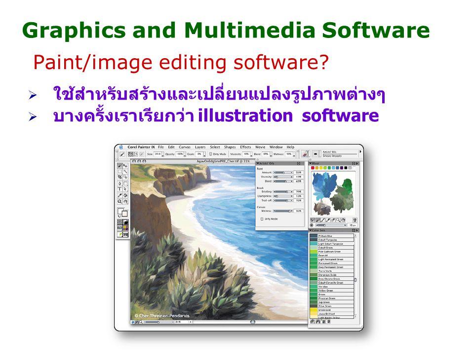 Graphics and Multimedia Software Paint/image editing software?  ใช้สำหรับสร้างและเปลี่ยนแปลงรูปภาพต่างๆ  บางครั้งเราเรียกว่า illustration software 6