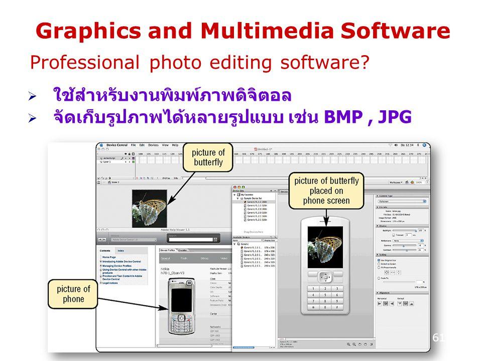 Graphics and Multimedia Software Professional photo editing software?  ใช้สำหรับงานพิมพ์ภาพดิจิตอล  จัดเก็บรูปภาพได้หลายรูปแบบ เช่น BMP, JPG 61