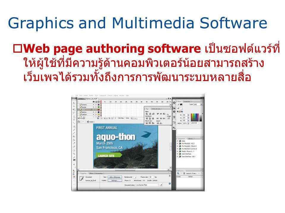 Graphics and Multimedia Software  Web page authoring software เป็นซอฟต์แวร์ที่ ให้ผู้ใช้ที่มีความรู้ด้านคอมพิวเตอร์น้อยสามารถสร้าง เว็บเพจได้รวมทั้งถ