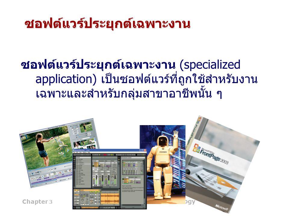 Chapter 3 IT2231 Information Technology 69 ซอฟต์แวร์ประยุกต์เฉพาะงาน ซอฟต์แวร์ประยุกต์เฉพาะงาน (specialized application) เป็นซอฟต์แวร์ที่ถูกใช้สำหรับง