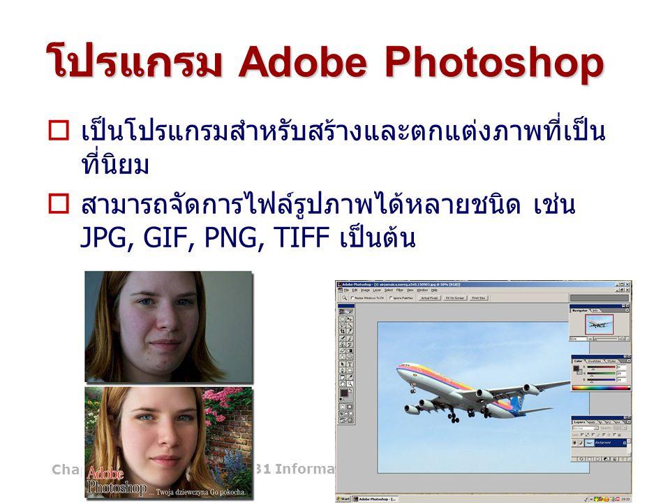 Chapter 3 IT2231 Information Technology 72 โปรแกรม Adobe Photoshop  เป็นโปรแกรมสำหรับสร้างและตกแต่งภาพที่เป็น ที่นิยม  สามารถจัดการไฟล์รูปภาพได้หลาย