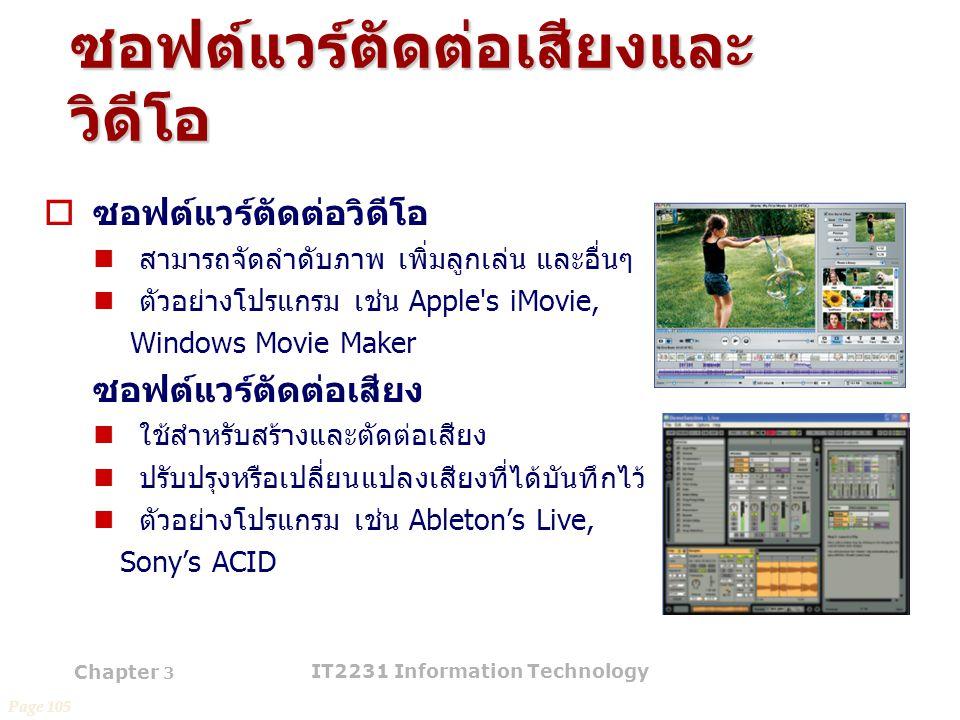 Chapter 3 IT2231 Information Technology 74 ซอฟต์แวร์ตัดต่อเสียงและ วิดีโอ  ซอฟต์แวร์ตัดต่อวิดีโอ สามารถจัดลำดับภาพ เพิ่มลูกเล่น และอื่นๆ ตัวอย่างโปรแ