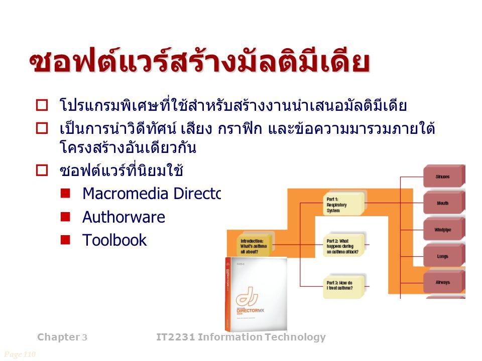 Chapter 3 IT2231 Information Technology 76 ซอฟต์แวร์สร้างมัลติมีเดีย  โปรแกรมพิเศษที่ใช้สำหรับสร้างงานนำเสนอมัลติมีเดีย  เป็นการนำวิดีทัศน์ เสียง กร