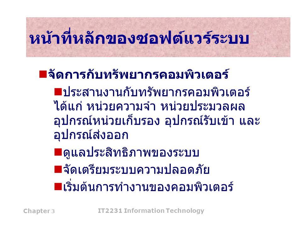 Chapter 3 IT2231 Information Technology 8 หน้าที่หลักของซอฟต์แวร์ระบบ จัดการกับทรัพยากรคอมพิวเตอร์ ประสานงานกับทรัพยากรคอมพิวเตอร์ ได้แก่ หน่วยความจำ