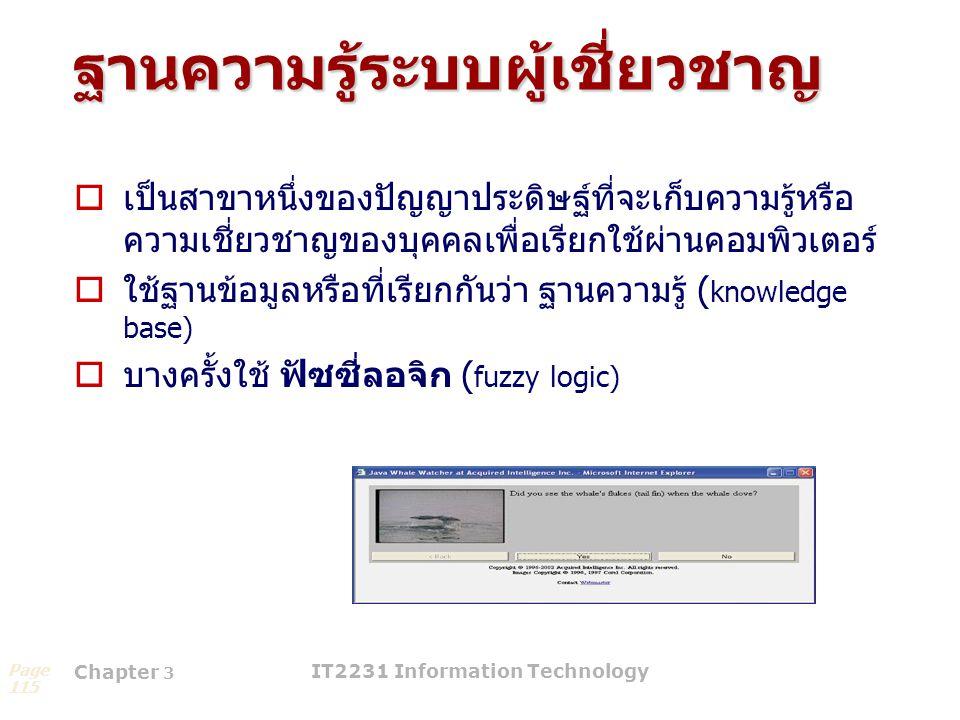 Chapter 3 IT2231 Information Technology 83 ฐานความรู้ระบบผู้เชี่ยวชาญ  เป็นสาขาหนึ่งของปัญญาประดิษฐ์ที่จะเก็บความรู้หรือ ความเชี่ยวชาญของบุคคลเพื่อเร