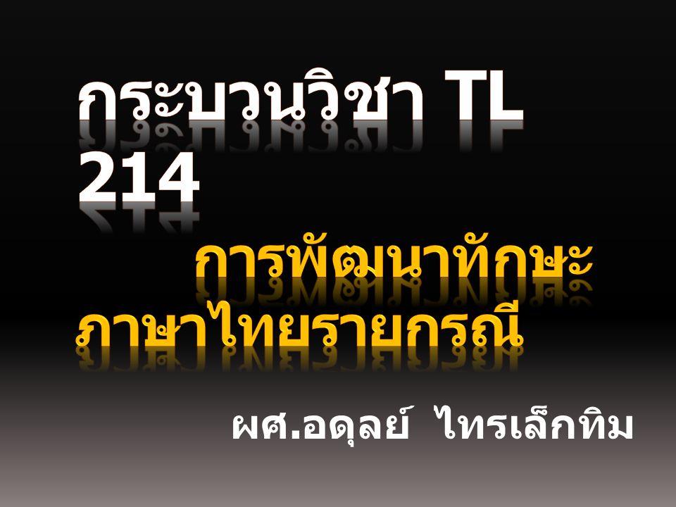 คำอธิบายรายวิชา ศึกษาและวิเคราะห์ ทักษะภาษาไทยทั้งการฟัง การพูด การอ่าน การเขียน และการดูเป็นรายกรณี ศึกษา แนวทางการแก้ไขและพัฒนา ทักษะภาษาไทยโดยเน้น การจัดกิจกรรมการเรียนรู้เพื่อ พัฒนาผู้เรียนเป็นรายบุคคล