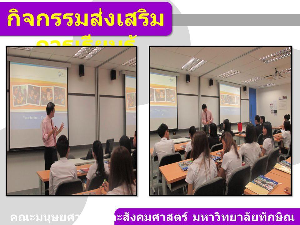 กิจกรรมส่งเสริม การเรียนรู้ คณะมนุษยศาสตร์และสังคมศาสตร์ มหาวิทยาลัยทักษิณ