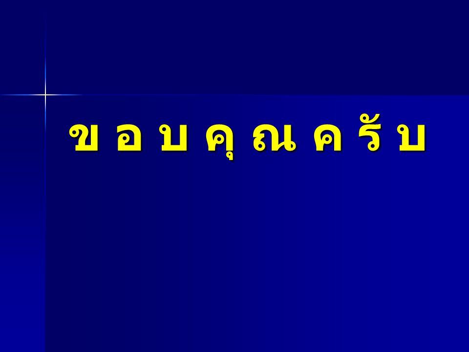 ข อ บ คุ ณ ค รั บ