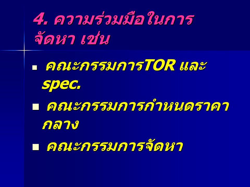 4. ความร่วมมือในการ จัดหา เช่น คณะกรรมการ TOR และ spec. คณะกรรมการ TOR และ spec. คณะกรรมการกำหนดราคา กลาง คณะกรรมการกำหนดราคา กลาง คณะกรรมการจัดหา คณะ