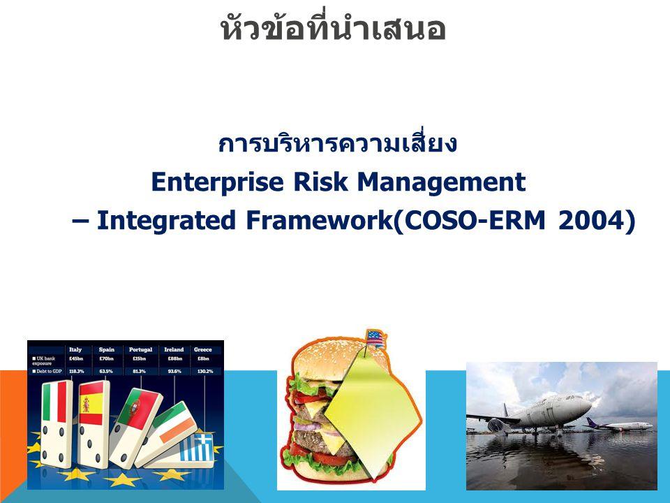 หัวข้อที่นำเสนอ การบริหารความเสี่ยง Enterprise Risk Management – Integrated Framework(COSO-ERM 2004) 2