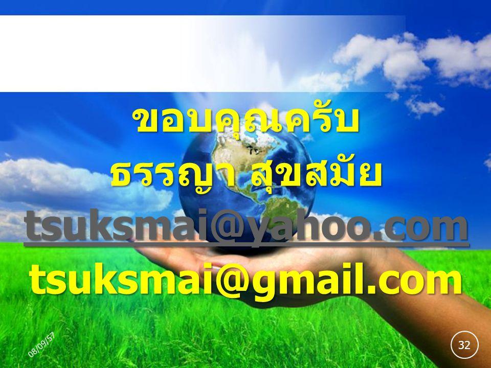 08/09/57 32 ขอบคุณครับ ธรรญา สุขสมัย tsuksmai@yahoo.com tsuksmai@gmail.com