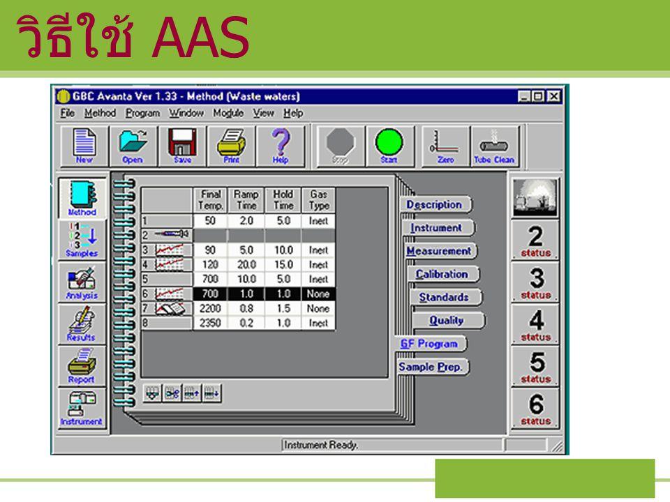 วิธีใช้ AAS