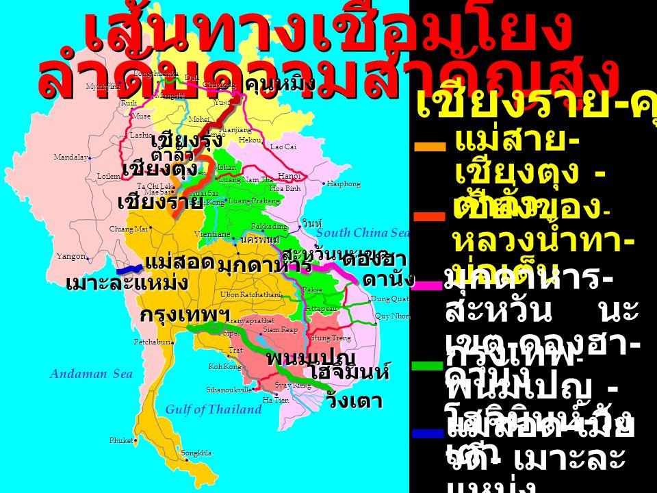 เส้นทางเชื่อมโยง ลำดับความสำคัญสูง เชียงราย - คุนหมิง Mae Sai Haiphong Hanoi Hoa Binh Luang Nam Tha Ta Chi Lek Chiang Kong Huai Sai Luang Prabang Vientiane Mohan Boten Loilem Lashio Mandalay Muse Ruili Mangshi Longshuanka Myithyina Dali Yuxi Chuxiong Yuanjiang Mohei Simao Hekou Lao Cai Ubon Ratchathani Pakse Dung Quat Quy Nhon Stung Treng Aranyaprathet Poipet Siem Reap Trat Koh Kong Sihanoukville Ha Tien Svay Rieng Yangon เมาะละแหม่ง Petchaburi Phuket Songkhla Gulf of Thailand Andaman Sea South China Sea Chiang Mai Attapeau แม่สาย - เชียงตุง - ต้าลั่ว เชียงของ - หลวงน้ำทา - บ่อเต็นPakkading กรุงเทพ - พนมเปญ - โฮจิมินห์ - วัง เตา มุกดาหาร - สะหวัน นะ เขต - ดองฮา - ดานังนครพนม แม่สอด - เมีย วดี - เมาะละ แหม่งมุกดาหาร วินห์ สะหวันนะเขต ดองฮา ดานัง กรุงเทพฯ พนมเปญ โฮจิมินห์ วังเตา เชียงราย เชียงตุง เชียงรุ่ง คุนหมิง ต้าลั่ว แม่สอด